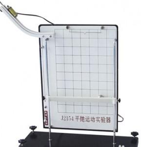平抛运动的实验仪器